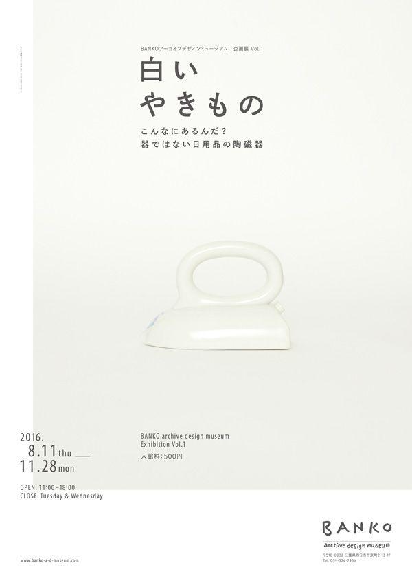 siroiyakimono-banko_03