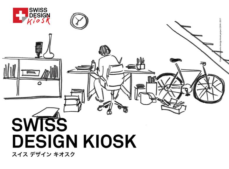 swiss_design_kiosk_000
