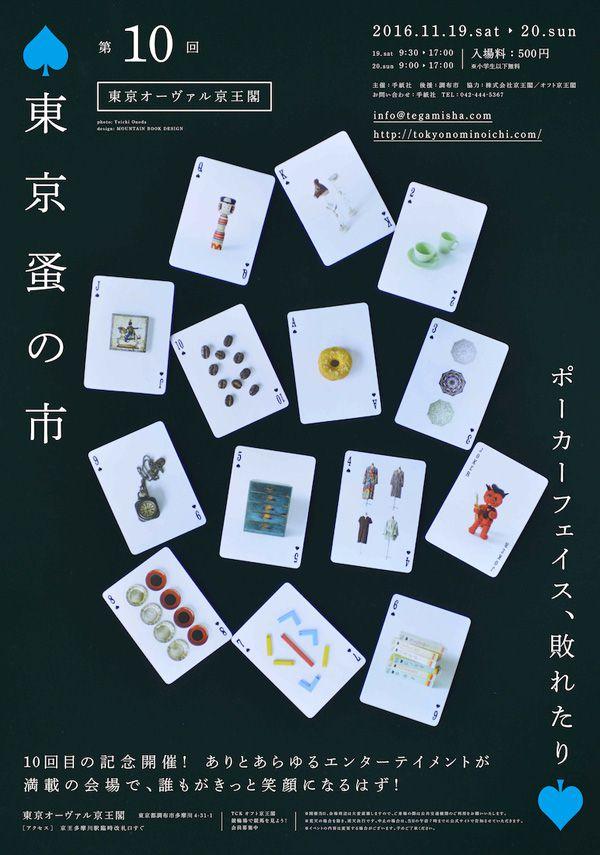 tokyo-nominoichi-10th_02
