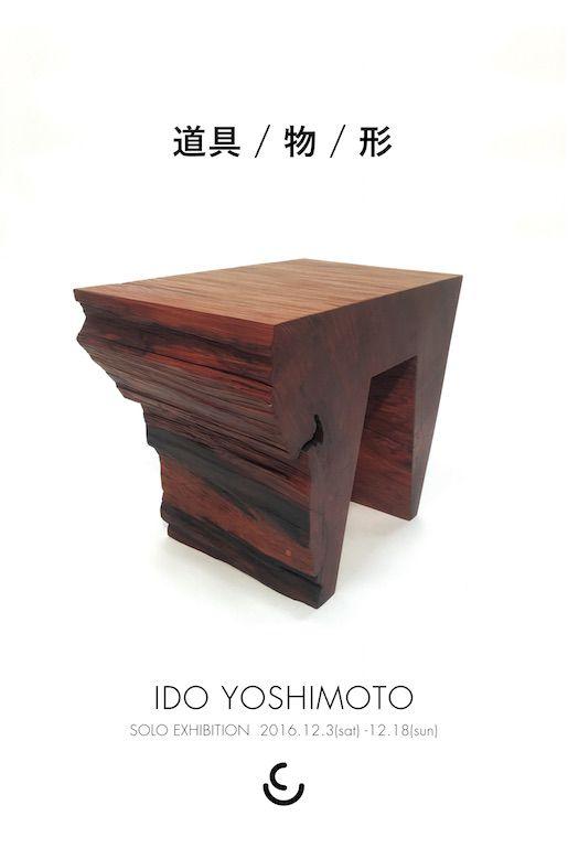 ido-yoshimoto_solo_exhibition_01