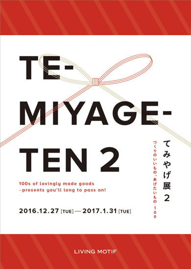 te-miyage2_01