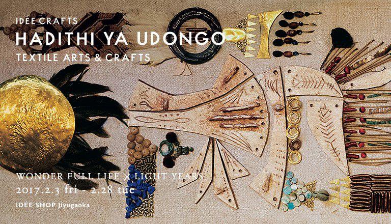 HADITHI-YA-UDONGO_005