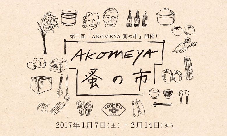akomeya-nominoichi-second_11