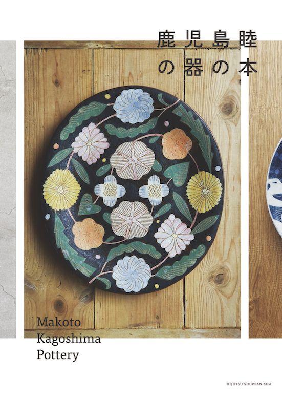 kagosima-makoto_utsuwanohon_01