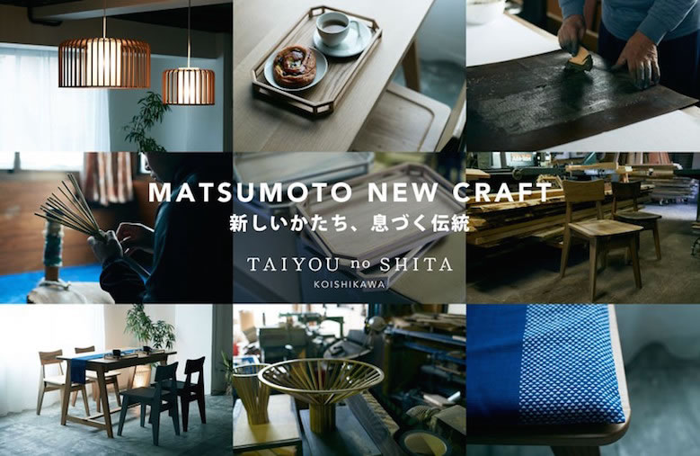 MATSUMOTO_NEW_CRAFT_01