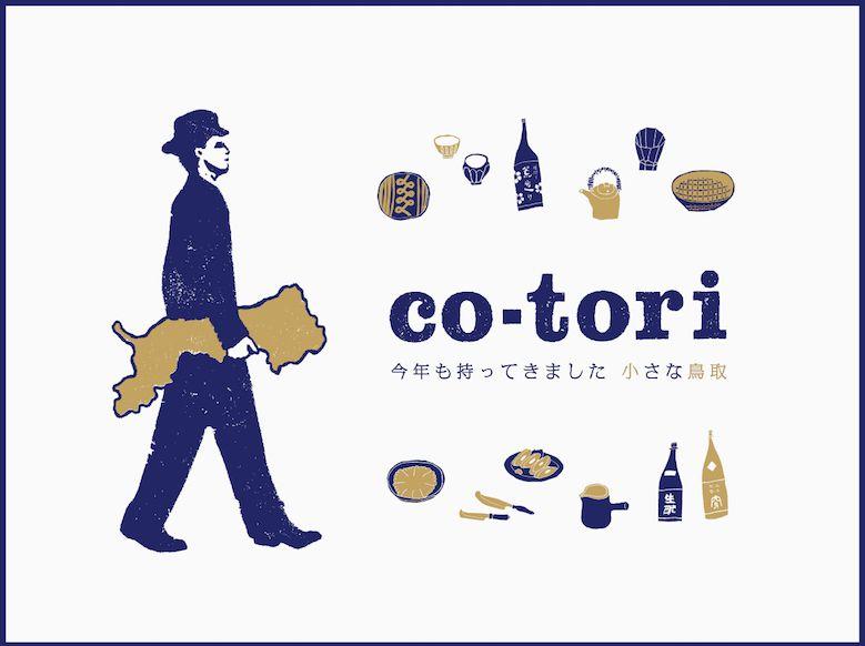 cotori2017_01