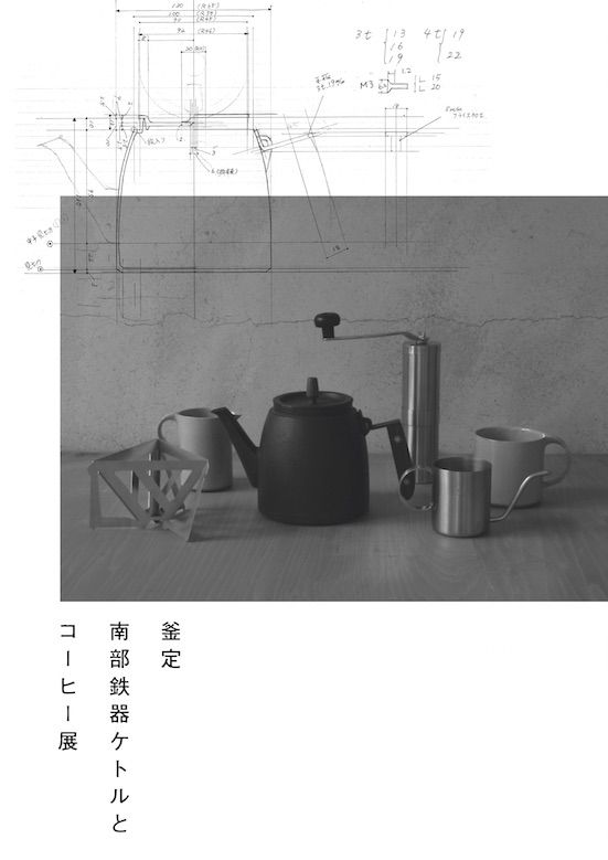kamasada_nambutekki-kettle_to_coffe-ten_01