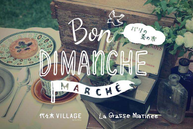 BON-DIMANCHE-MARCHE_201703_02
