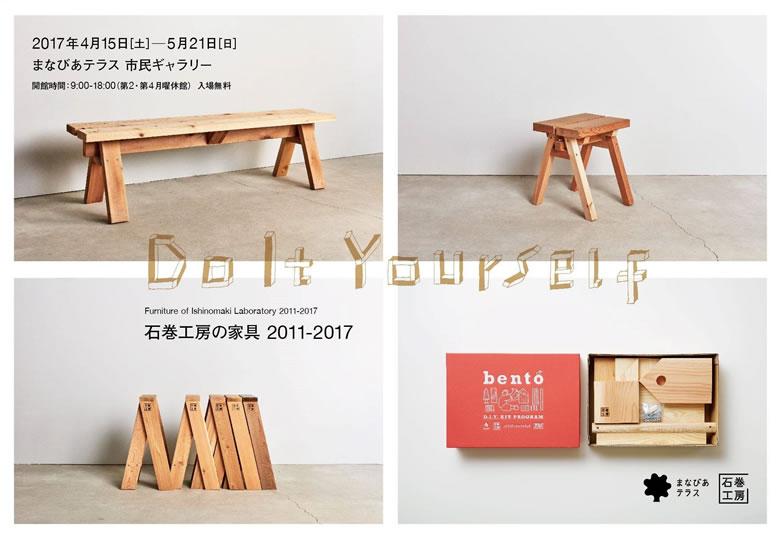 doityourself-ishinomakikoubou_001