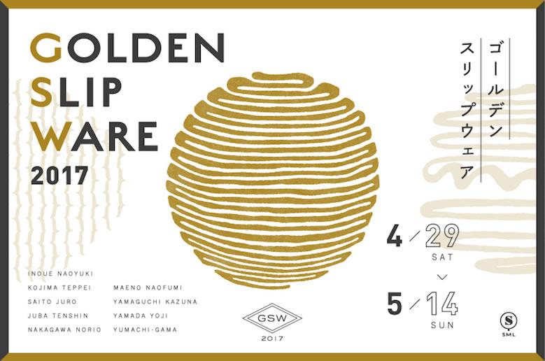 golden-slipware_2017_01
