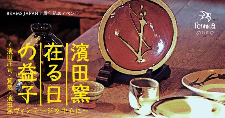 hamada-aruhinomasiko_001