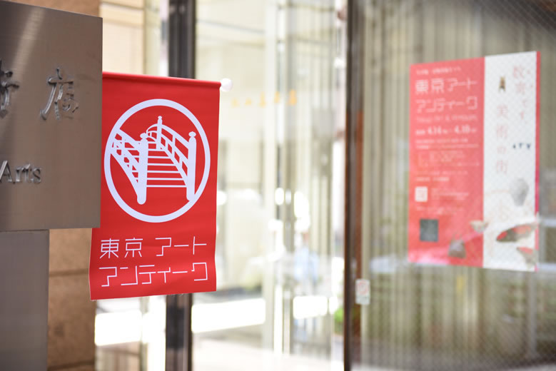 http://tabroom.jp/contents/wp-content/uploads/2017/04/tokyoartantique_01.jpg