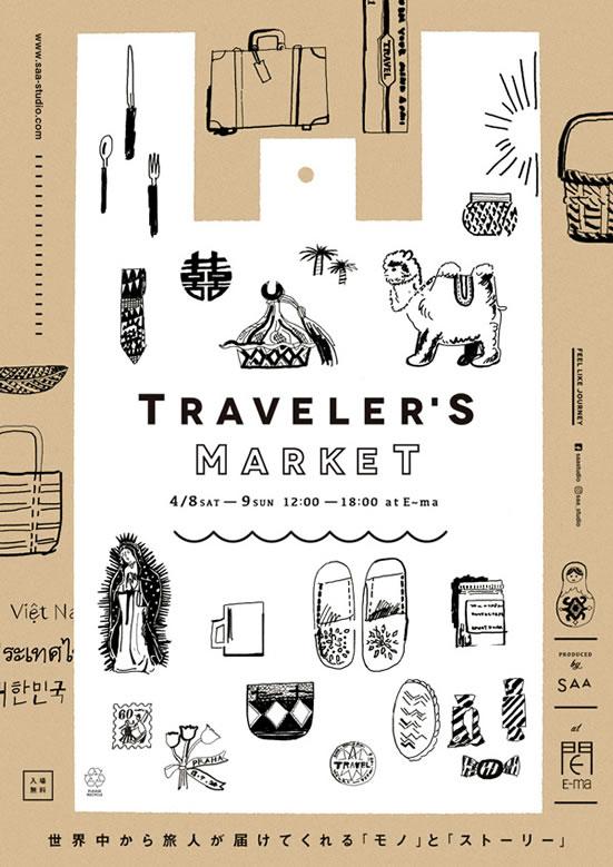 travelersmarket-umeda-saa_01
