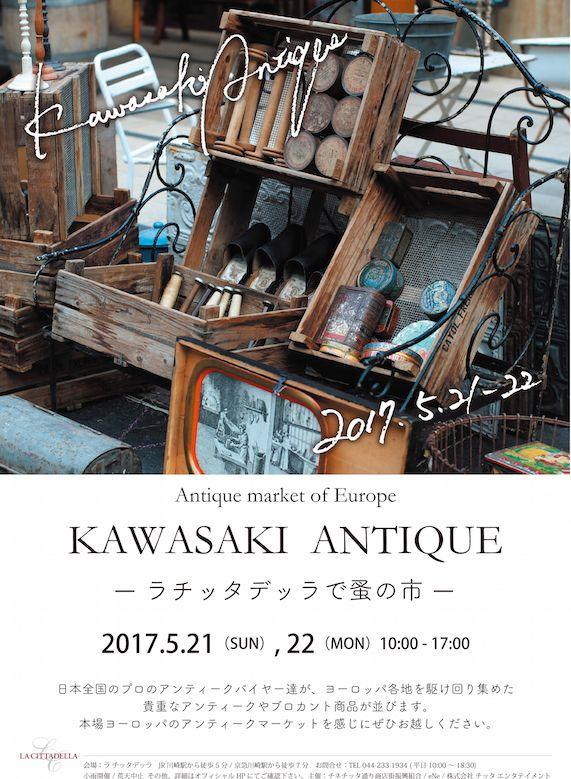 KAWASAKI-ANTIQUE_201705_01