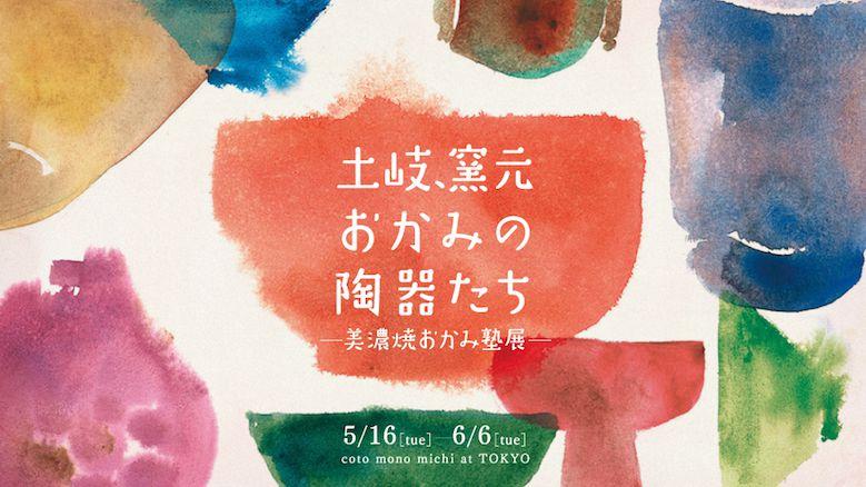 toki_kamamoto-okamino-toukitachi_01