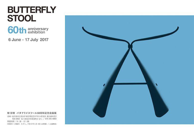 butterflystool-60th_004
