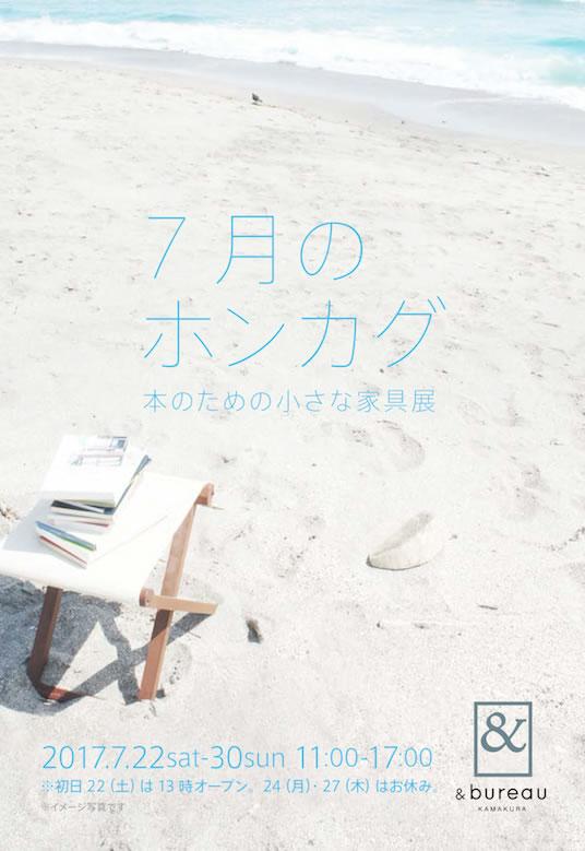 shichigatsuno_hongaku_01