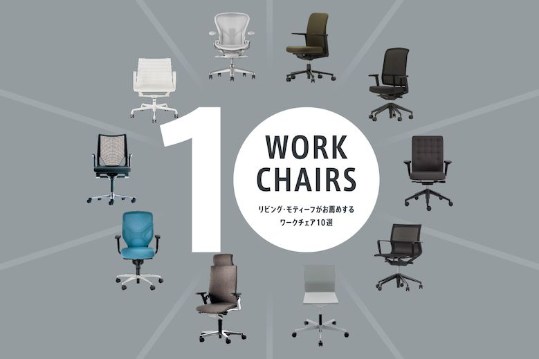 10-work-chair_01