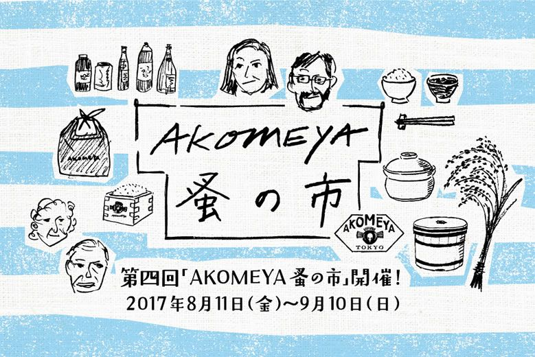 AKOMEYA-nominoichi_4th_01