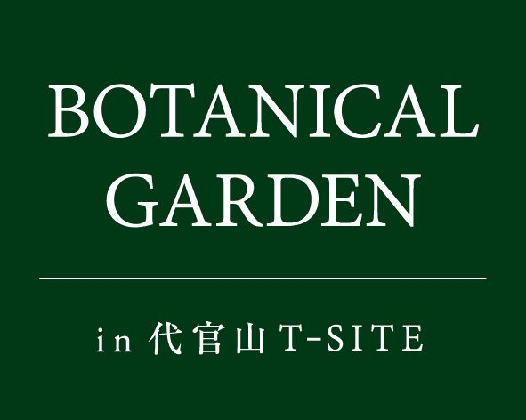 BOTANICAL-GARDEN_in_daikanyama-T-SITE_01