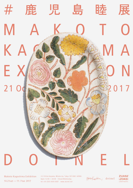 MAKOTO-KAGOSHIMA_EXHIBITION_2017_01
