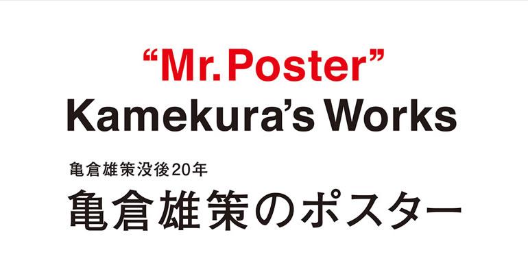 kamekura-poster_01