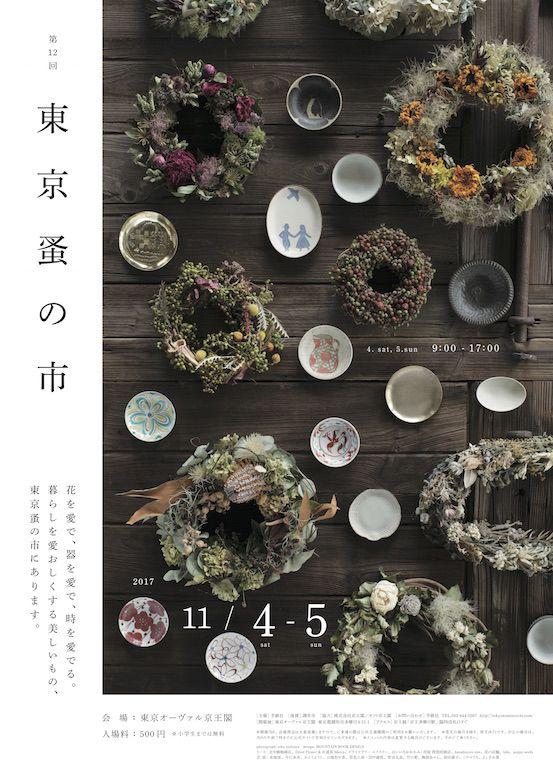 12th-tokyo-nominoichi_01