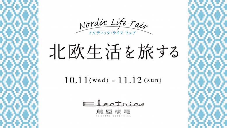 nordic-life-fair_01