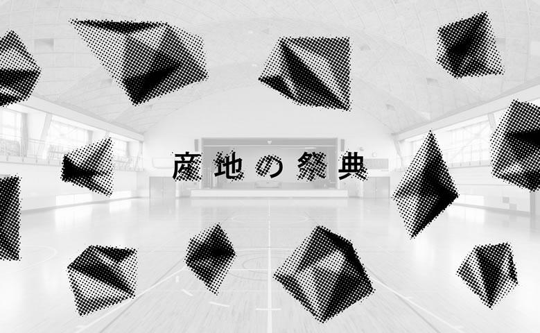tsubamesanjo-kouba-saiten2017_011