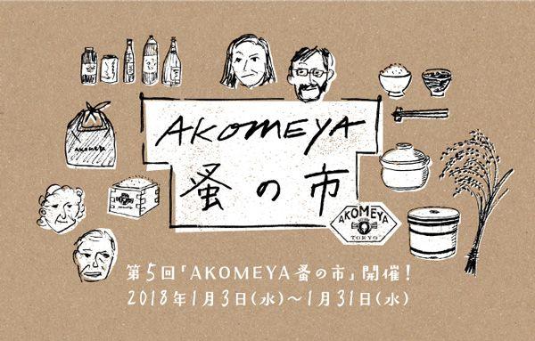 5th-akomeya-nominoichi_001