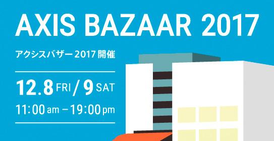 axis-bazaar_2017_01