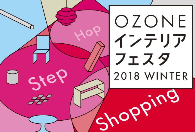 ozone-interiorfesta2018winter_001