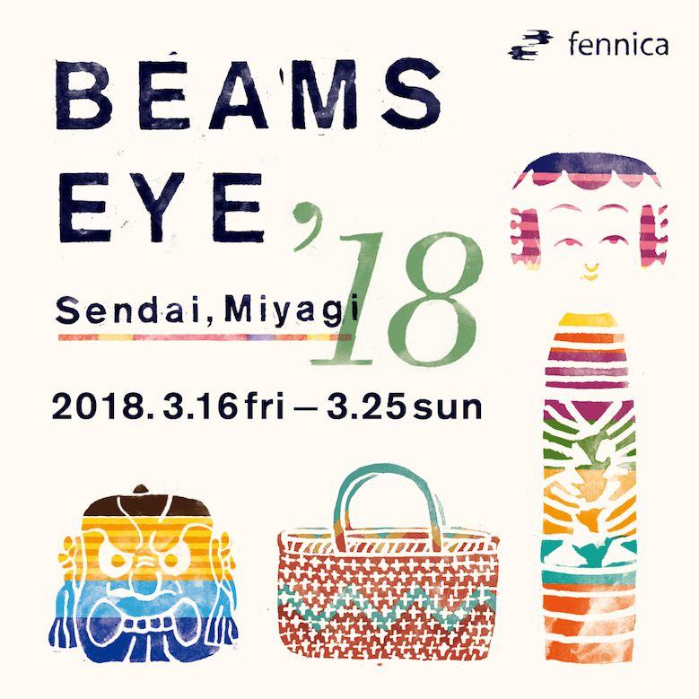 BEAMS-EYE_sendai-miyagi_2018_01