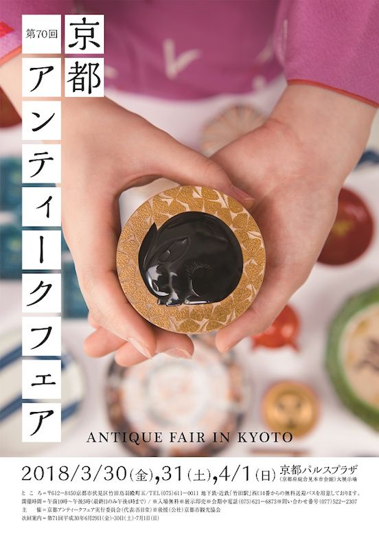 kyoto-antique-fair_70th_01