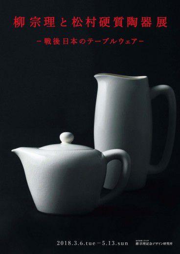 yanagisori-matsumura-tableware_04-368x520