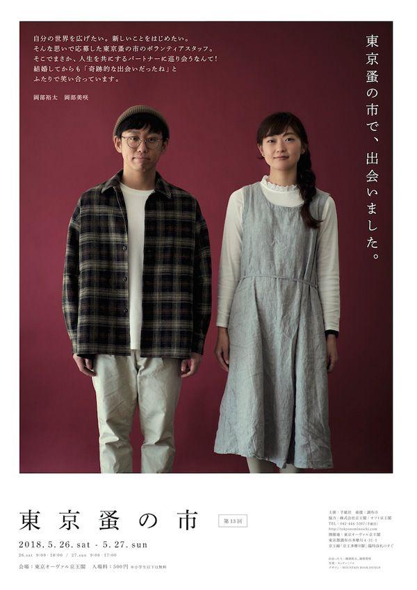 13th-tokyonominoichi_07