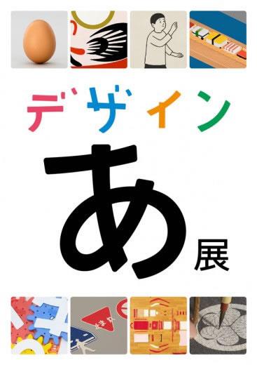 design-a-toyama_001