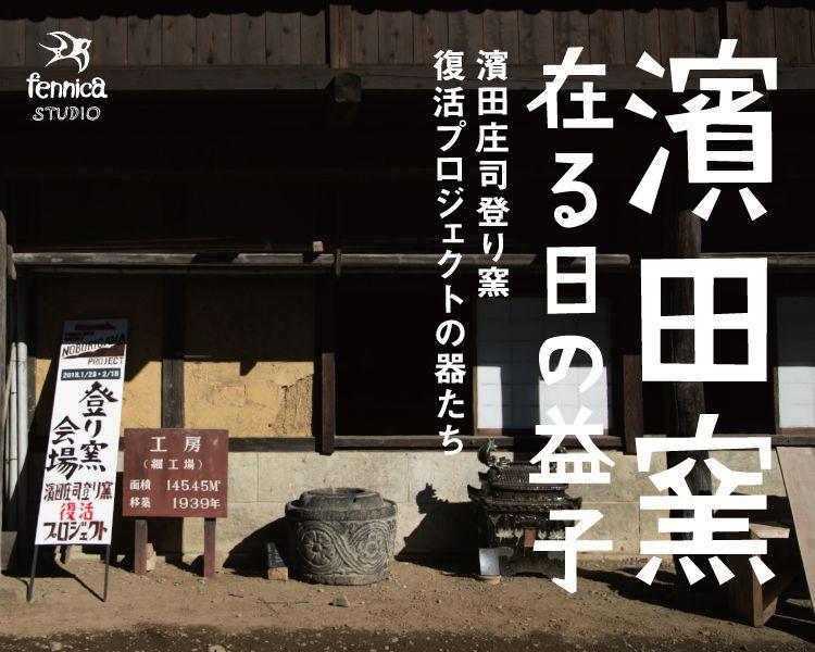 hamadagama-arishihinomashiko_001