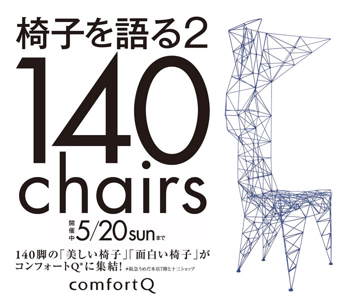 140chairs_001