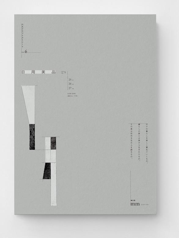 69craft-street_Vol.6_01
