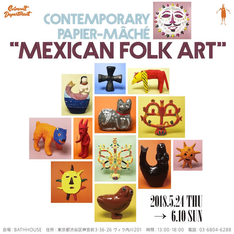 bathhouse_CONTEMPORARY-PAPIER-MACHE_MEXICAN-FOLK-ART_01