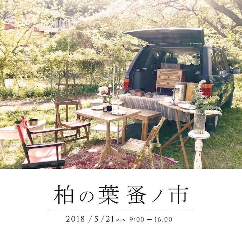 kashiwanoha_nominoichi_3rd_01