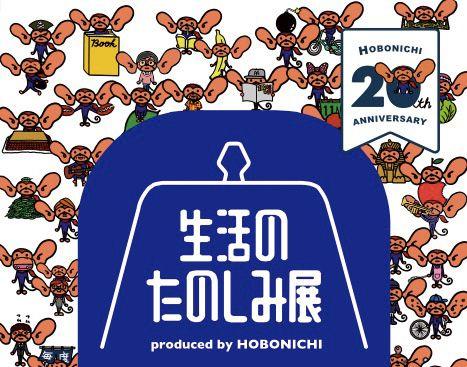seikatunotanoshimi-3rd_001