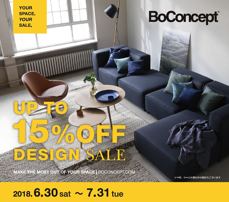 BoConceptのDESIGN SALE