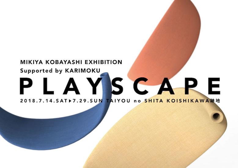PLAYSCAPE_MIKIYA-KOBAYASHI_EXHIBITION_01