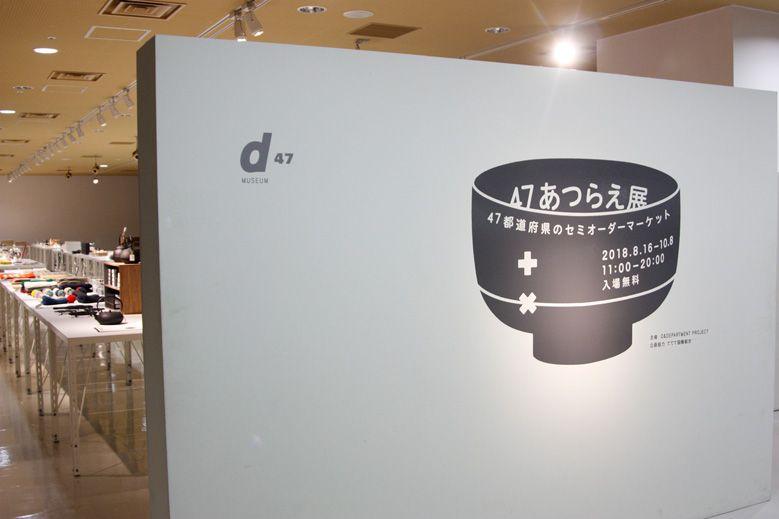 47atsurae-47museum_001