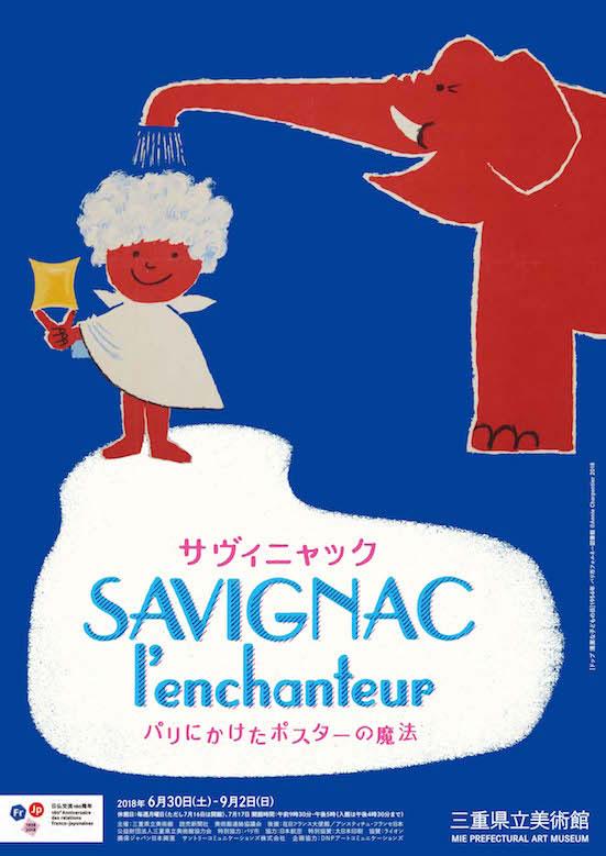 Savignac_mie-prefectural-art-museum_01