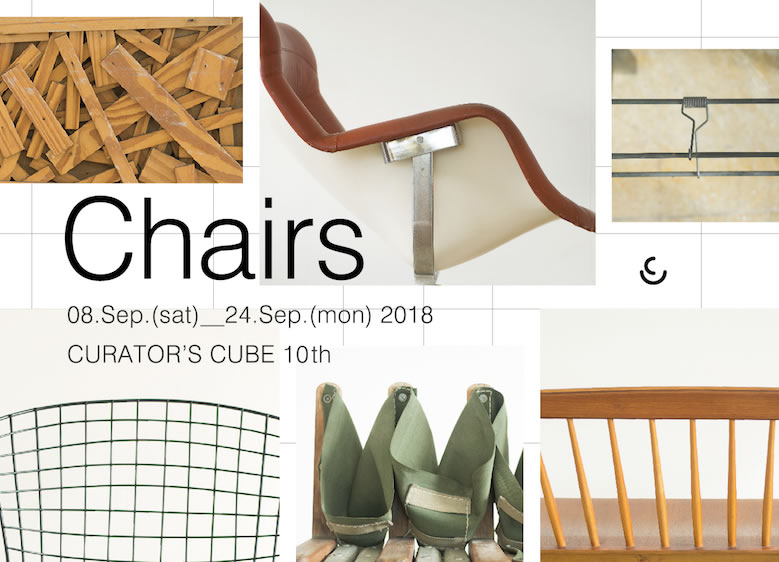 chairs_curators-cube_2018_01