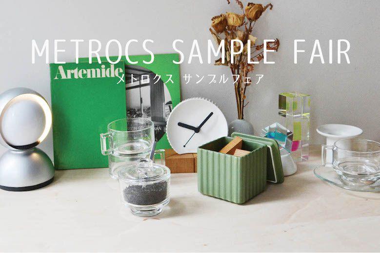 metrocs_sample-fair_2018_01