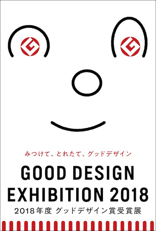 GOOD-DESIGN-EXHIBITION_2018_01